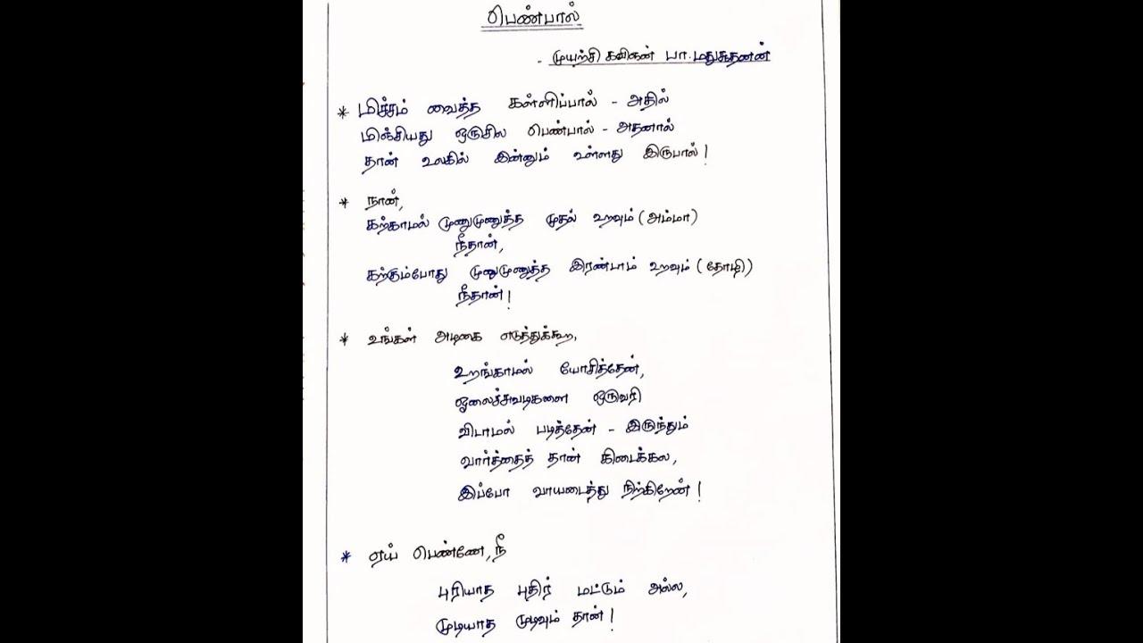 பெண்பால் கவிதை  women quotes  tamil quotes   tamil ...