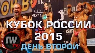 Кубок России по бодибилдингу и фитнесу 2015. День второй