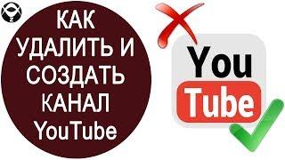 Как удалить и создать канал YouTube?