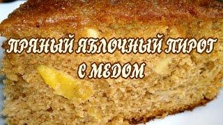 Яблочный пирог с медом.  Яблочный пирог рецепт