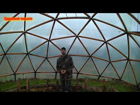 видео: Купольная теплица. Мифы и реальность. Деревенский философ.