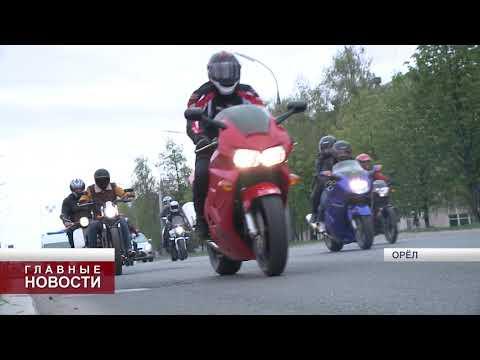 В День России состоится мотозаезд из Орла в Льгов