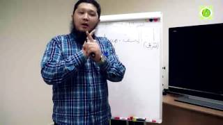 Учимся читать Коран-арабский для глухих,  1 урок.