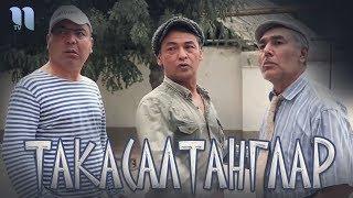 Takasaltanglar (o'zbek film) | Такасалтанглар (узбекфильм)
