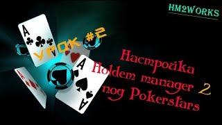 Урок #2: Настройка Holdem manager 2 под Pokerstars