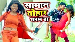 सामान तोहार गरम बा   भोजपुरी का सबसे गरमा गरम वीडियो सांग   देखकर होस उठ जायेगा Bhojpuri