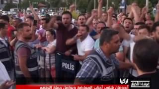 تركيا .. أردوغان يلتقي أحزاب المعارضة ويواصل حملة التطهير