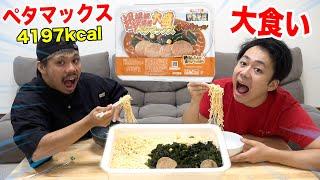 【大食い】超巨大ペヤングペタマックス味噌ラーメンを少食2人で食べた結果www【4197kcal】