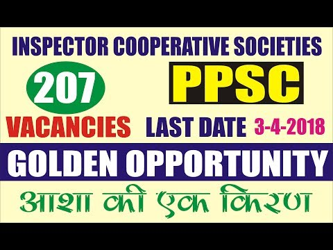 Punjab Cooperative Society Inspector Exam - 207 Vacancies (PPSC)