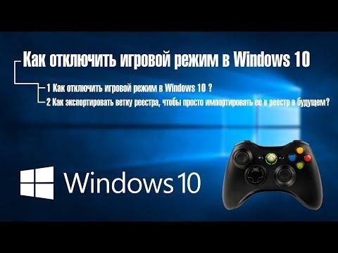 Как отключить игровой режим в windows 10