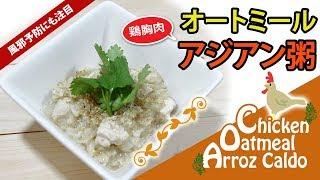 糖質制限ダイエットオートミールアジアンお粥レシピ (このお粥は一般的...