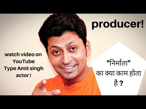 What is Producer in Film Industry l निर्माता का काम क्या होता है l watch this video l LCF