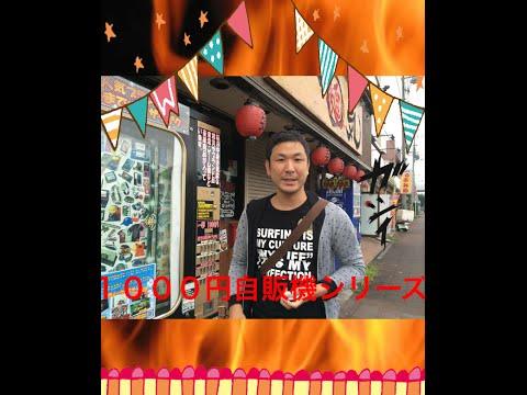 1,000 yen vending machine Sakuradai, Nerima-ku edition モヤモヤさまぁ~ず風1000円自販機 練馬区桜台編 パート22 japan