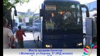 Смотреть видео расписание автобусов астрахань-волгоград