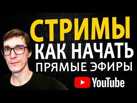Как стримить на YouTube через OBS | 2 СПОСОБА Как начать стрим или прямой эфир ПРАВИЛЬНО