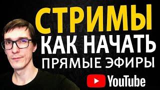 как стримить на YouTube через OBS  2 СПОСОБА Как начать стрим или прямой эфир ПРАВИЛЬНО