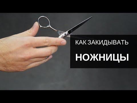 Вопрос: Как пользоваться фестонными ножницами?