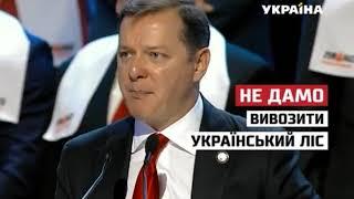 Политическая реклама Радикальной партии Олега Ляшка 2 (ТРК Украина, январь 2019)