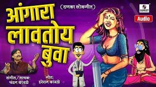 Angara Lavtoy Buva New Marathi Lokgeet 2019 Marathi Song Sumeet Music