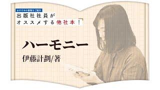 """【日本SFの傑作!】出版社社員がオススメする""""他社本""""!【ハーモニー】"""