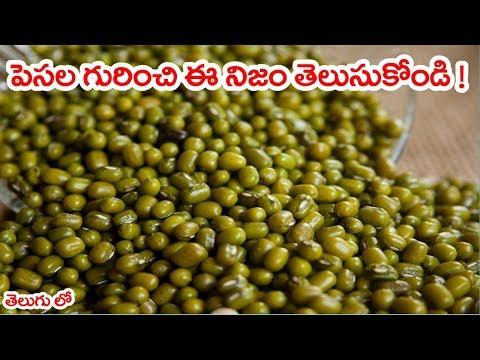 దుమ్మురేపే దమ్మున్న పెసలు! II #Pesalu(Green gram) AMAZING and Best health benefits in telugu