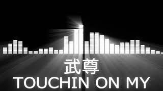 【武尊入場曲】Takeru Entrance Theme【武尊/TOUCHIN ON MY】