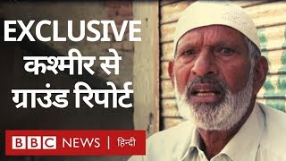 Kashmir से Ground Report: Article 370 पर Baramulla में रहने वाले लोग क्या कहते हैं? (BBC Hindi)