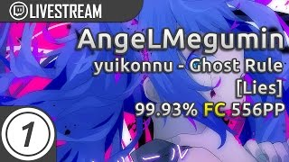 AngeLMegumin | yuikonnu - Ghost Rule [Lies] | 99.93% ~556pp | Livestream w/ chat!