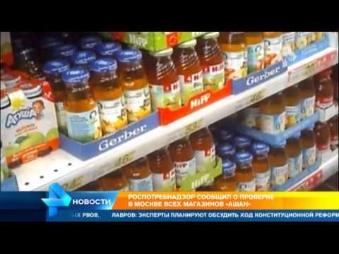 В  Ашане  рассказали, с чем связана проверка Роспотребнадзора всех гипермаркетов