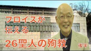 1597年2月長崎の西坂で豊臣秀吉の命令により、26人の宣教師・信徒のキリ...