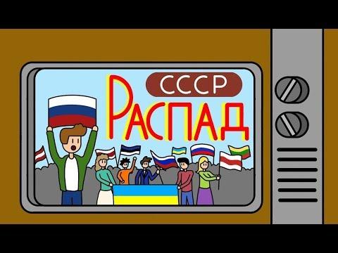РАСПАД СССР ГЛАЗАМИ