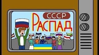РАСПАД СССР ГЛАЗАМИ ТЕЛЕЗРИТЕЛЕЙ
