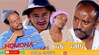 HDMONA - ኣፍ ኣቦና ብ ወጊሑ ፍስሓጽዮን Af Abona by Wegihu Fshatsion - New Eritrean Comedy 2019