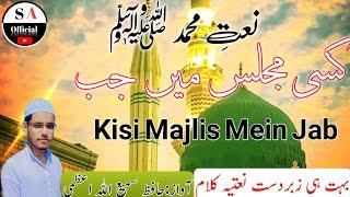 kisi Majlis Mein Jab  By. Hafiz Samiullah Azmi   Heart Touching Naat