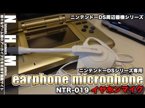 【DS】DSシリーズ専用イヤホンマイクを今更ながらに試す(2006年発売)【周辺機器】
