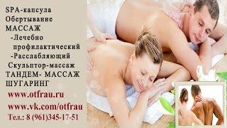Тандем массаж от Фрау Ирины, Чебоксары