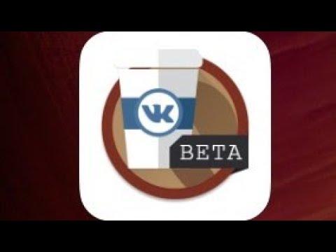 Как скачать Вк Кофе на Андроид  Vk Cottee Android