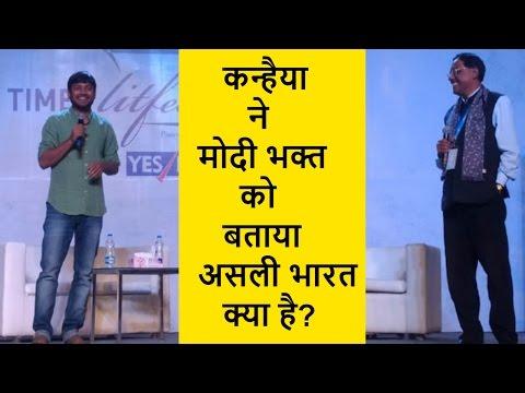 """Kanhaiya Kumar's Excellent Reply To """"मोदी भक्त"""" On Asking """"हमारे देश में सबसे अच्छा क्या लगता है?"""""""