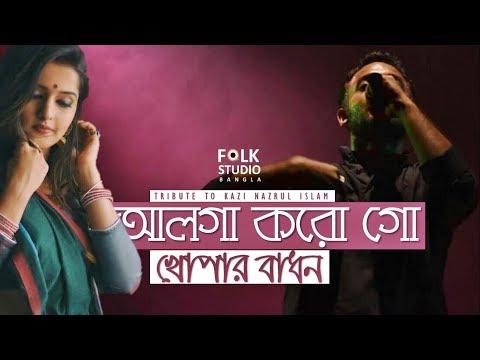 Alga Korogo Khopar Badhon ft. Krakers | Kazi Nazrul Islam | Nazrul Geeti | Folk Studio Bangla 2018