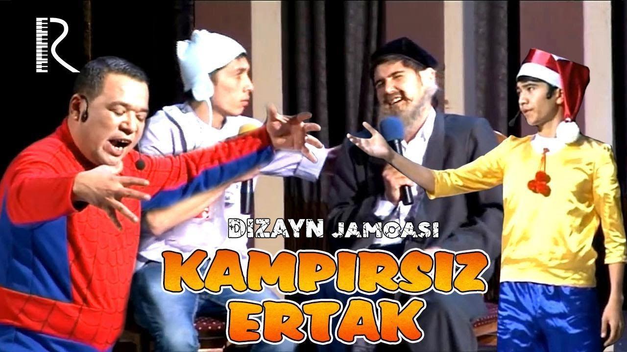Dizayn jamoasi - Kampirsiz ertak | Дизайн жамоаси - Кампирсиз эртак