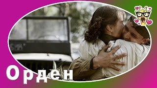 Орден 2016 История войны анонс фильма