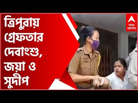 TMC attacked in Tripura:ত্রিপুরায় গ্রেফতার দেবাংশু ভট্টাচার্য, জয়া দত্ত, সুদীপ রাহা সহ ১১ TMC নেতা