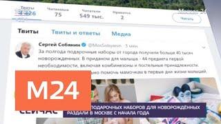 В Москве более 40 тысяч младенцев получили подарочные наборы - Москва 24