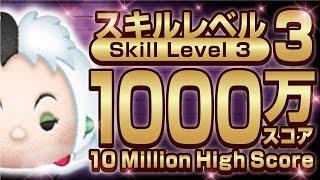 【ツムツム】クルエラ スキル3 延長あり 1000万スコア獲得!Tsum Tsum Cruella de Vil Skill3【Seiji@きたくぶ】