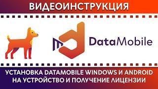 DataMobile: Урок №2. Установка приложения на мобильные устройства