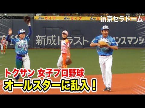 女子プロ野球オールスターにトクサン乱入…京セラドームで守備につく!ご乱心。