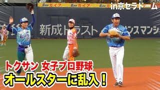 女子プロ野球オールスターにトクサン乱入…京セラドームで守備につく!ご乱心。 thumbnail