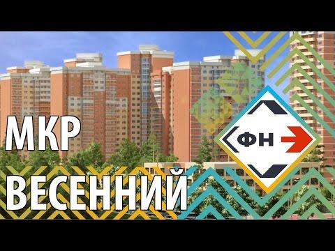 """Обзор Микрорайон """"Весенний"""" (Фонд Новостроек г. Новосибирск)"""