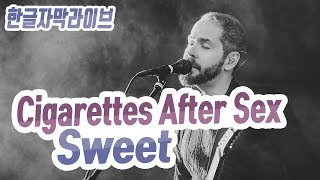 섹후땡 Cigarettes After Sex - Sweet Live 해석