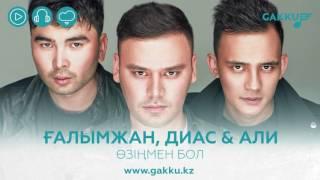 Ғалымжан, Диас & Али - Өзіңмен бол (audio)